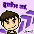 ทัศน-DD